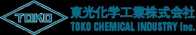 東光化学工業株式会社
